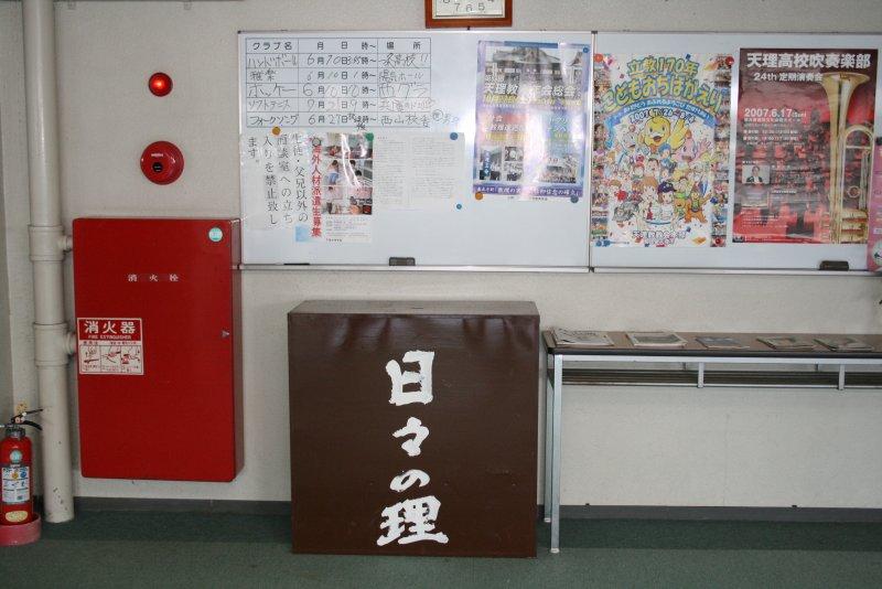 玄関ホールにある「日々の理」と掲示板